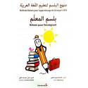 Méthode Belsem pour l'apprentissage de la langue arabe- Belsem pour l'enseignant