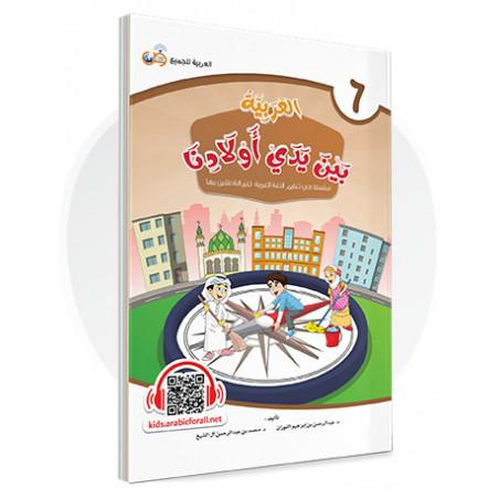 L'ARABE entre les mains de nos enfants - العربية بين يدي أولادنا - livre de L'ELEVE - Livre 6