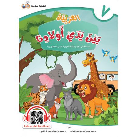 L'ARABE entre les mains de nos enfants - العربية بين يدي أولادنا - livre de L'ELEVE - Livre 7