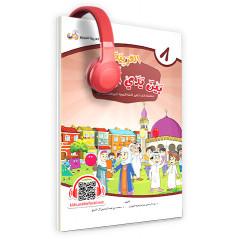 L'ARABE entre les mains de nos enfants - العربية بين يدي أولادنا - livre de L'ELEVE - Livre 8