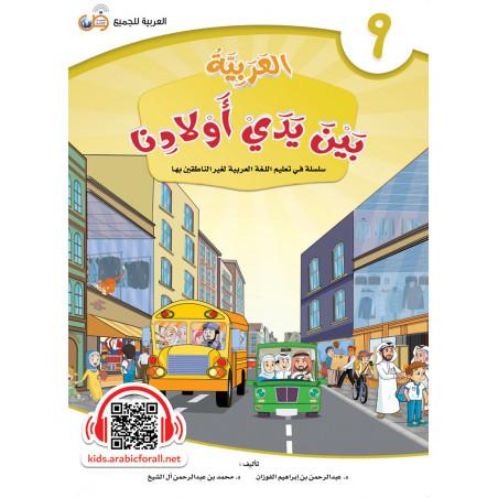L'ARABE entre les mains de nos enfants - العربية بين يدي أولادنا - livre de L'ELEVE - Livre 9