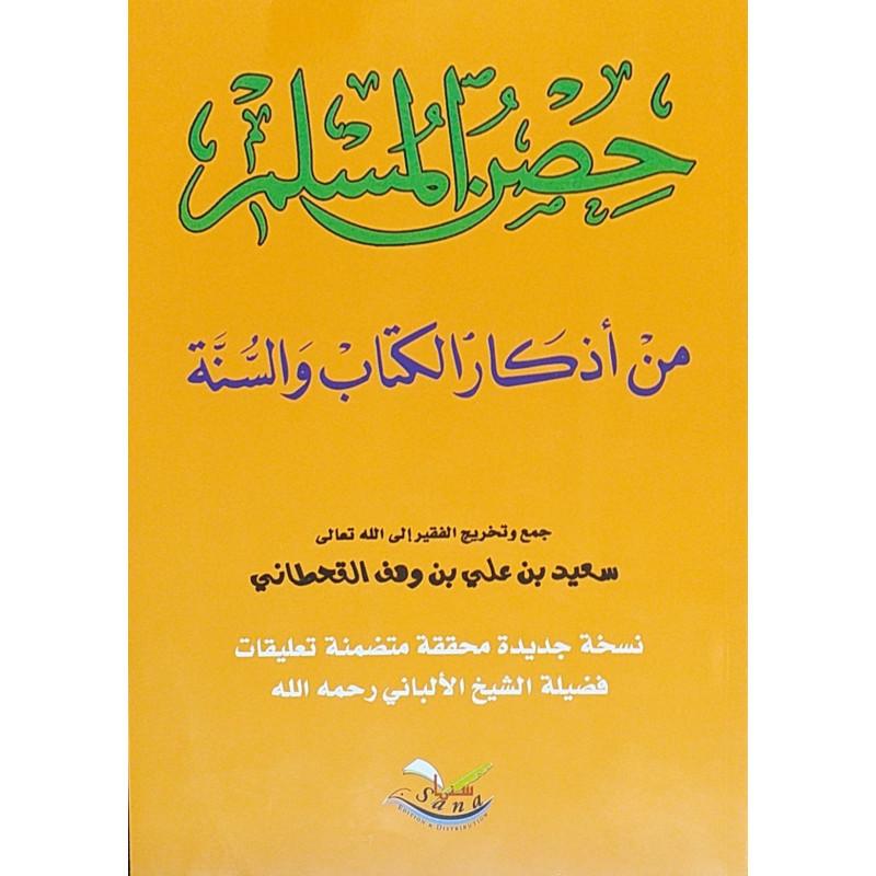 حصن المسلم من أذكار الكتاب و السنة ( كبير) للشيخ القحطاني - (FORMAT PETIT) La Citadelle du musulman d'après Al Qahtani