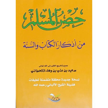حصن المسلم من أذكار الكتاب و السنة ( كبير) للشيخ القحطاني - (FORMAT MOYEN) La Citadelle du musulman d'après Al Qahtani