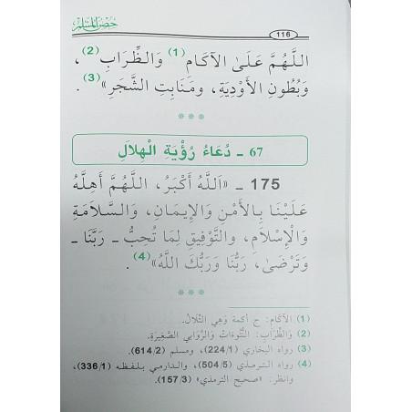 حصن المسلم من أذكار الكتاب و السنة ( كبير) للشيخ القحطاني - (FORMAT GRAND) La Citadelle du musulman - version arabe
