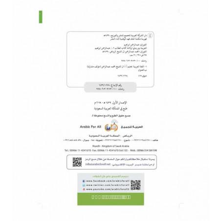 L'ARABE entre les mains de nos enfants - العربية بين يدي أولادنا - livre de L'ELEVE - Livre 2