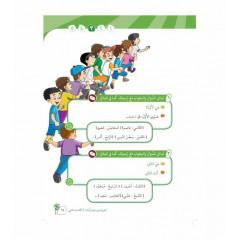 L'ARABE entre les mains de nos enfants - العربية بين يدي أولادنا livre de L'ELEVE - Livre 2