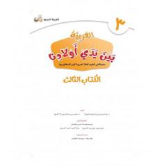 L'ARABE entre les mains de nos enfants - العربية بين يدي أولادنا livre de L'ELEVE - Livre 3