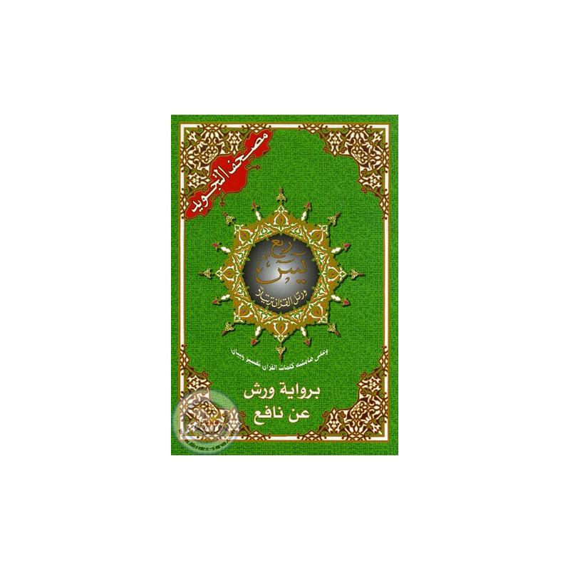 Le Quart Yâsin du Sain Coran avec les règles de Tadjwid - Lecture Warche - 14x20 cm - مصحف التجويد الواضح - ربع يس برواية ورش