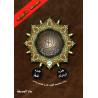 مصحف التجويد جزء عم و جزء تبارك - Coran juz' Amma et Tabaraka, avec les règles de Tajwid (Hafs), Version Arabe