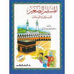 المسلم الصغير للبنين و البنات, الجزء الأول  - Al Mouslim Al Saghir (Le petit musulman), Partie 1, Version Arabe