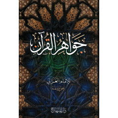جواهر القرآن,الإمام الغزالي - Jawâhir al-Qur'ân (Joyaux du Coran), de  l'imam al-Ghazâlî (Version Arabe)
