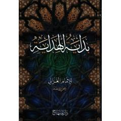 بداية الهداية, الإمام الغزالي - Bidâyatu al-Hidâya (Les débuts de la guidance), de  l'imam al-Ghazâlî (Version Arabe)