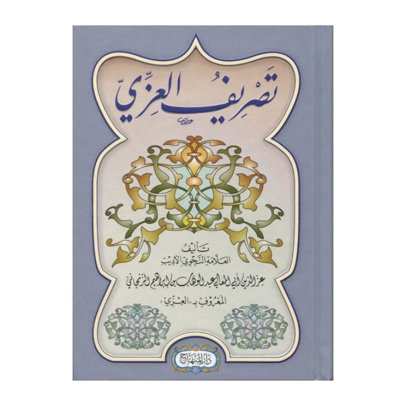 تصريف العزي,الزنجاني - Tasrif al-'Izzi, de  ʿIzz al-Din Al-Zanjani (Version Arabe)