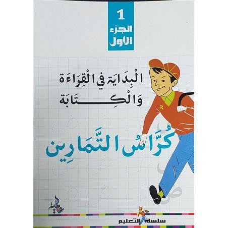 البداية في القراءة و الكتابة- كراس التمارين (الجزء ١)- Cahier d'exercices: Initiation à la lecture et à l'écriture en Arabe (1)