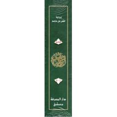 مصحف التجويد حفص,  كلمات القرآن تفسير و بيان( 4 أجزاء) - Coran avec les règles de Tajwid (Hafs), Version Arabe (4 volumes)