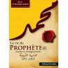 La vie du prophète (saw): Leçons et enseignements, de Dr Mustapha Essibai