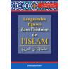 Les grandes figures dans l'histoire de l'Islam, de Dr Mustapha Essibai