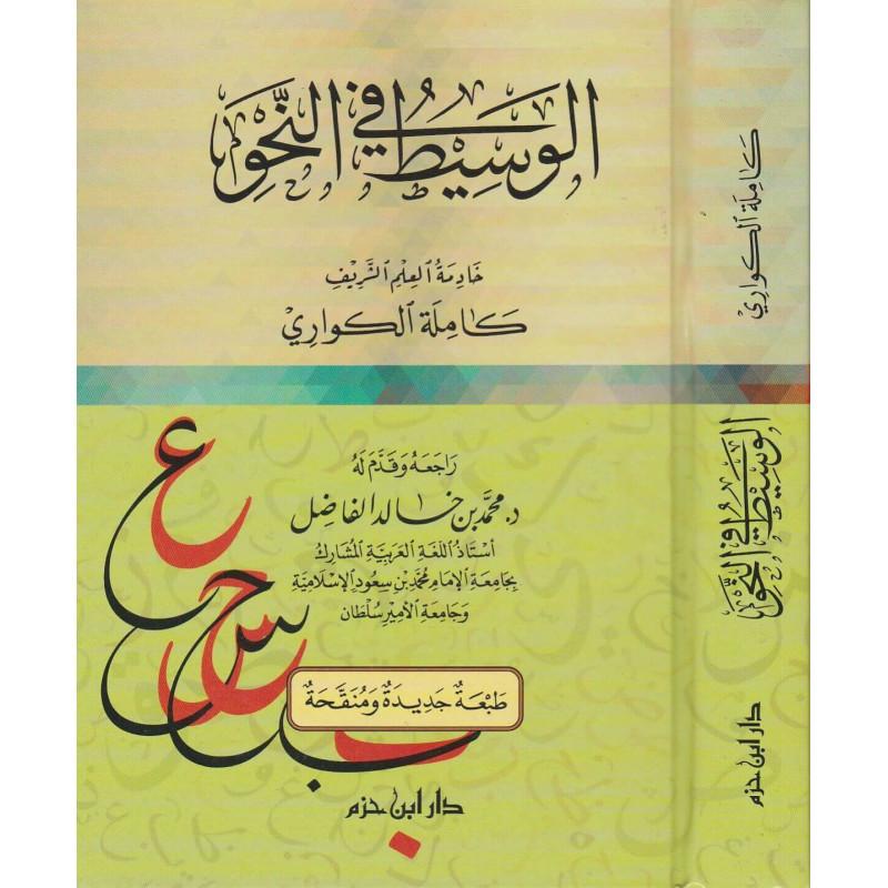 الوسيط في النحو -Al-Wassit Fi An-Nahw  (La grammaire arabe) preparé par Kamila Al kwari