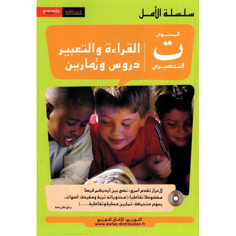 القراءة و التعبير دروس و تمارين ، المستوى التحضيري، سلسلة الأمل, Lecture et expression (Cours et exercices), Niveau préparatoire