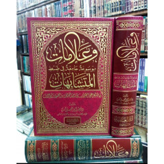 "Encyclopédie des Versets du coran dite : ""non-explicite""وعلامات: (موسوعة جامعة في ضبط المتشابهات) للكاتب: أيمن عبدالله"
