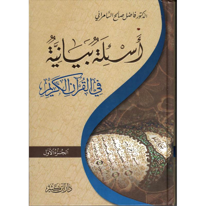 أسئلة بيانية في القرآن الكريم، فاضل السامرائي (جزئين)- As'ila bayâniya fi al qur'ân, de As-Samarai (2 volumes), Version Arabe