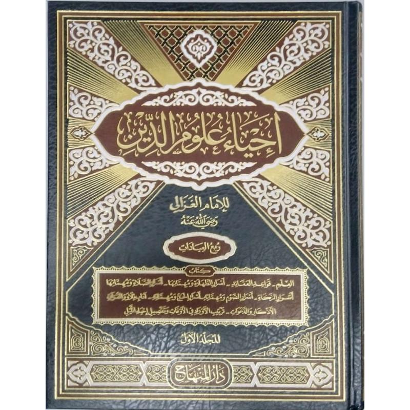 إحياء علوم الدين للإمام الغزالي Iḥyâ Ulûm Al Dîn De Limam Al Ghazâli 4 Volumes
