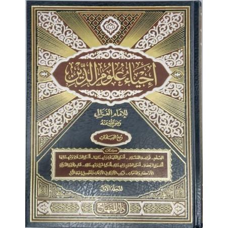 إحياء علوم الدين, للإمام الغزالي (4 أجزاء )-  Iḥyâ' 'ulûm al-dîn, de l'imam Al Ghazâli (4 volumes), Version Arabe