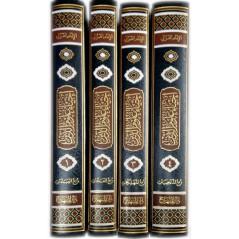 إحياء علوم الدين, للإمام الغزالي (4 أجزاء )-  Iḥyâ' 'ulûm al-dîn, de l'imam Al Ghazâli (4 volumes), Version Arabe (Maxi Format)