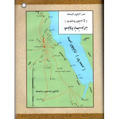 أطلس السيرة النبوية ،شوقي أبو خليل- Atlas al-Sîrah Al-Nabawîyah (Atlas de la Biographie Prophétique), Version Arabe