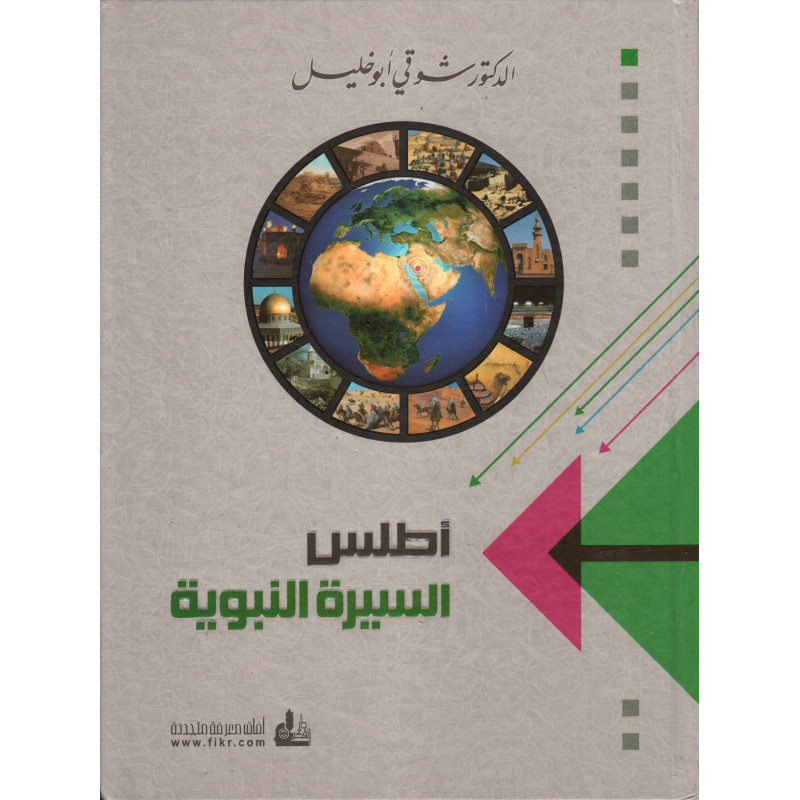 أطلس السيرة النبوية ،شوقي أبو خليل- Atlas al-Sîrah Al-Nabawîyah (Atlas de la Biographie Prophétique), Version Arabe