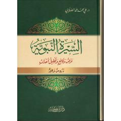 السيرة النبوية - عرض وقائع وتحليل أحداث، علي محمد الصلابي، الجزء 1 - Al Sîra Al Nabawîya (1), de Ali Sallâbi (Version Arabe)