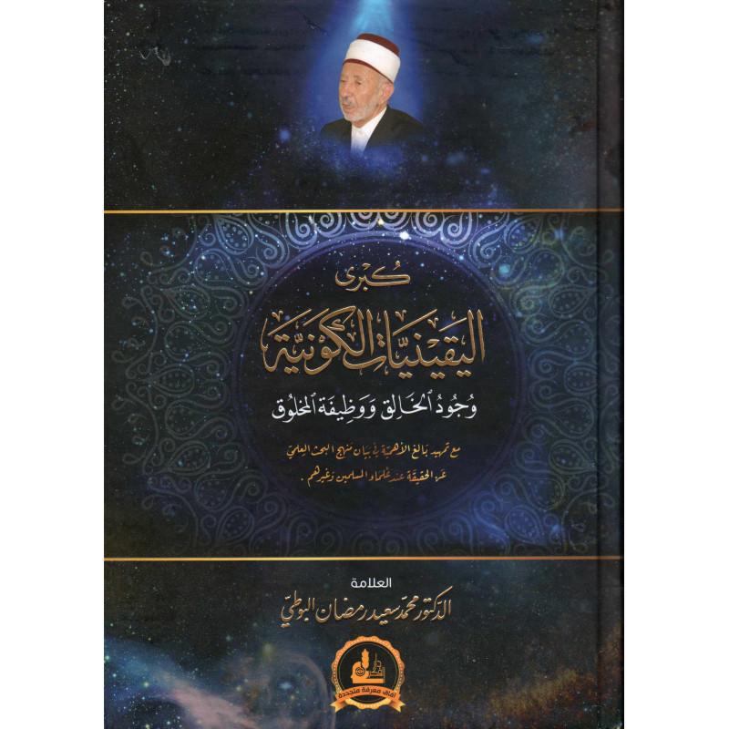 كبرى اليقينيات الكونية (وجود الخالق و وظيفة المخلوق) ، البوطي- Kubra al-Yaqiniyyat al-Kawniyah, de Al Bouti (Version Arabe)