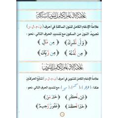 """شرح منظومة المفيد في التجويد, للإمام الطيبي- Charh Mandoumat Al Moufid fi At-Tajwîd"""" de l'imam At-Tayibi (Version Arabe)"""