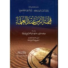 قيمة الزمن عند العلماء, عبد الفتاح أبو غدة - Qîmat Az-Zaman`ind al-ulamâ', de Sheikh`Abd Al-Fattâh Abû Ghuddah (Version Arabe)