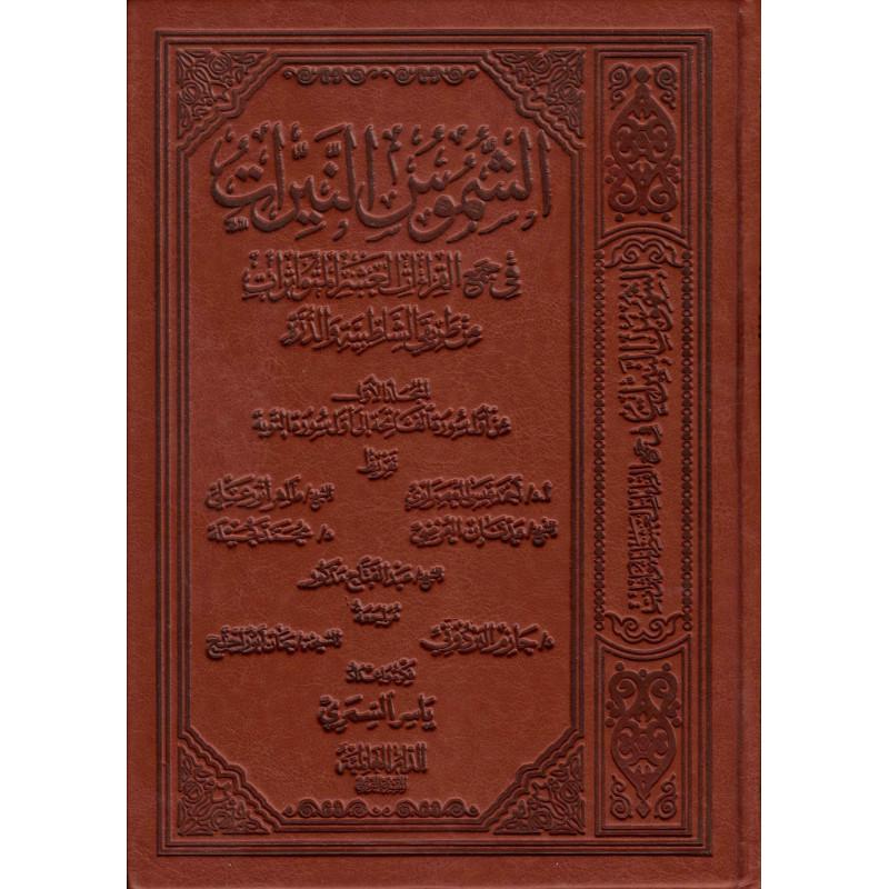 الشموس النيرات في جمع القراءات العشر المتواترات من طريقي الشاطبية والدرة (1) -Al chumous an-nayirat  (Version Arabe)