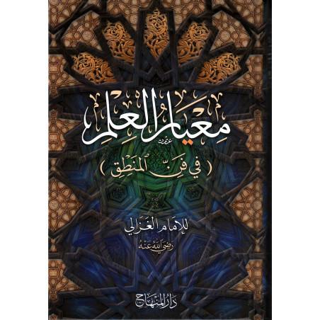 معيار العلم (في فن المنطق)، للإمام الغزالي- Mi'yâr Al 'ilm (L'étalon de la science), de Al Ghazâlî