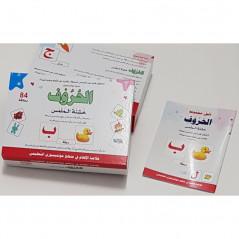 Coffret Montessori: Lettres rugueuses Arabe (84 cartes) - منتسوري الحروف 84 بطاقة