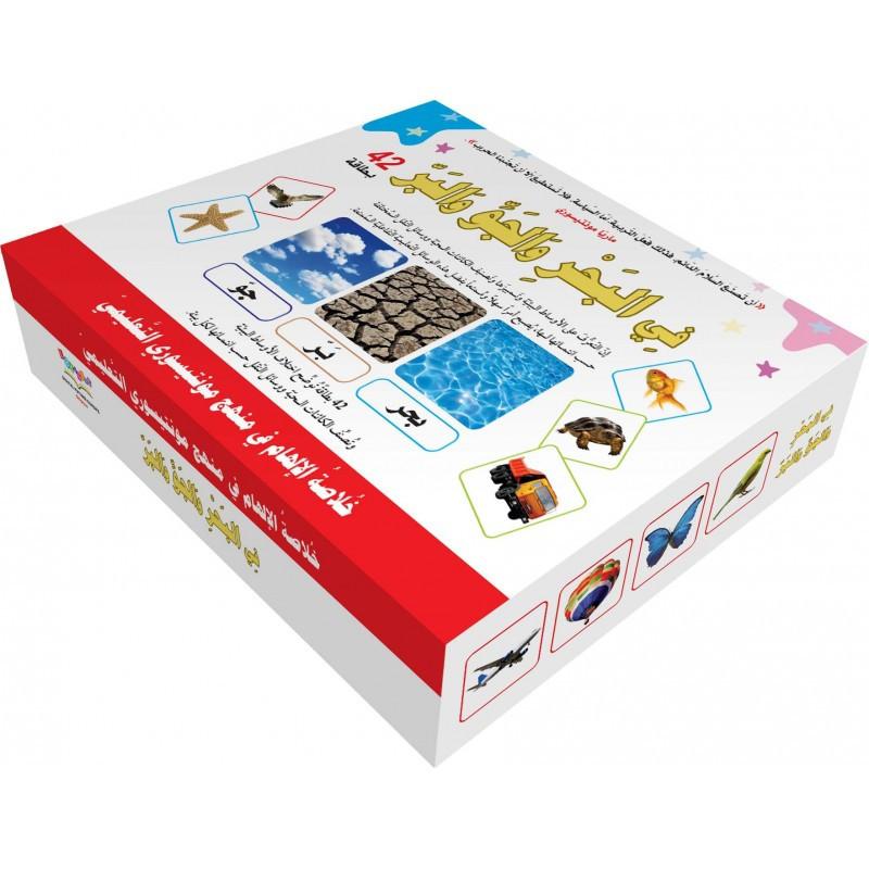 مونتيسوري: في البحر و الجو و البر ( 42 بطاقة) - Coffret Montessori: Terre , Air, Eau (42 cartes)