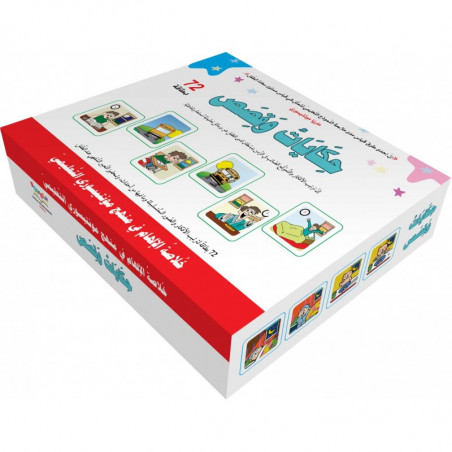 حكايات و قصص-مونتيسوري  ( 72 بطاقة) - Coffret Montessori: Contes et histoires (72 cartes)