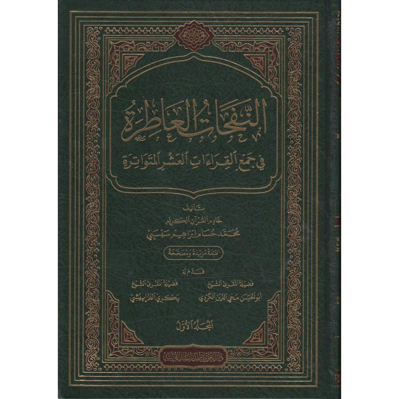 النفحات العاطرة في جمع القراءات العشر المتواترة (5مجلدات) - An Nafahât Al 'Atera (5 Volumes), de Mohamed Sabsabi (Version Arabe)