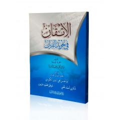 الإتقان في تجويد القرآن , تأليف منال محمد وحيد البزرة- Al itqân fi tajwîd al Qurân, de Manal Al Bazra (Version Arabe)