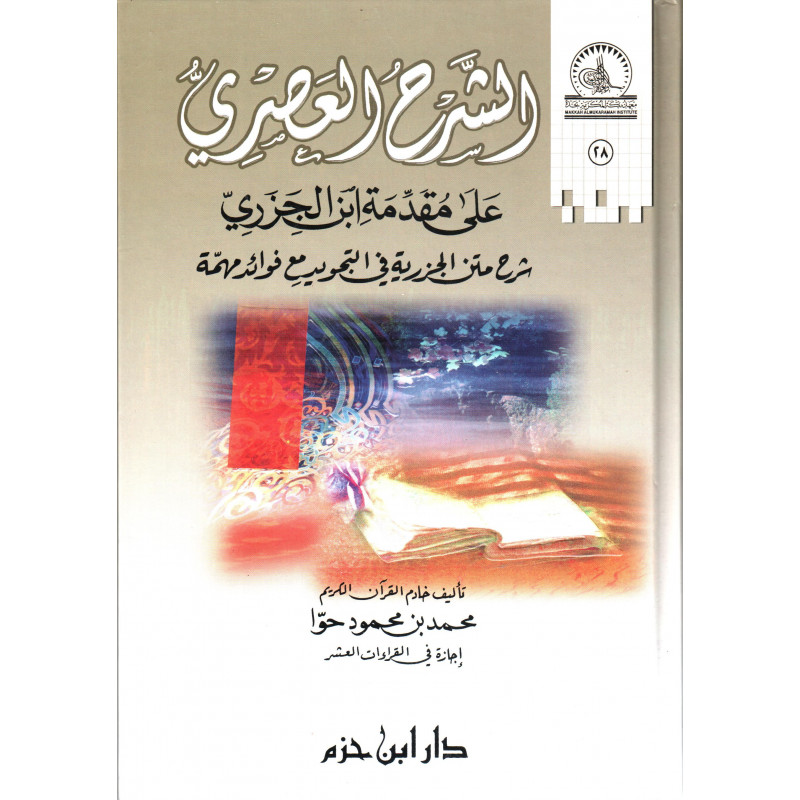 الشرح العصري على مقدمة ابن الجزري - Ash-Sharh al 'Asri 'ala Mouqadimat ibn al Jazari (Version Arabe)
