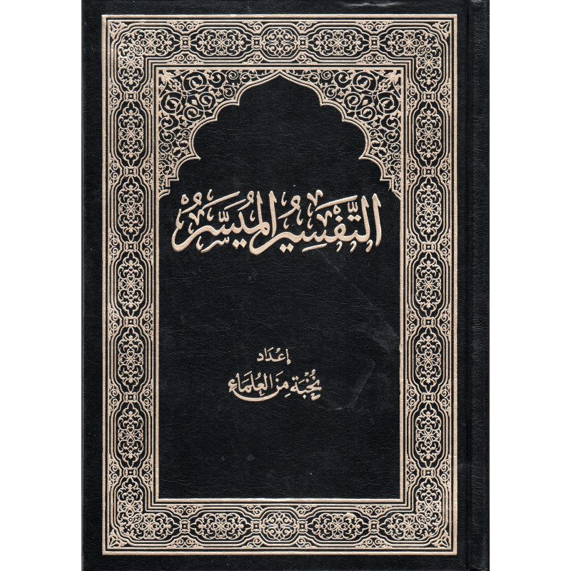 التفسير الميسر، إعداد نخبة من العلماء- At Tafsîr Al Muyassâr (Version Arabe)