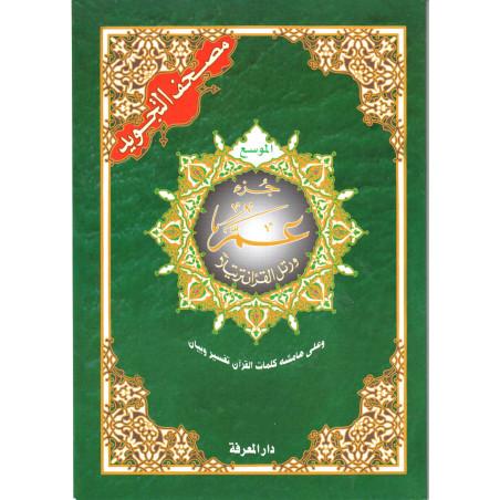 مصحف التجويد حفص جزء عم, Coran Al Tajwid  Juzz 'Amma Lecture Hafs (Version arabe)