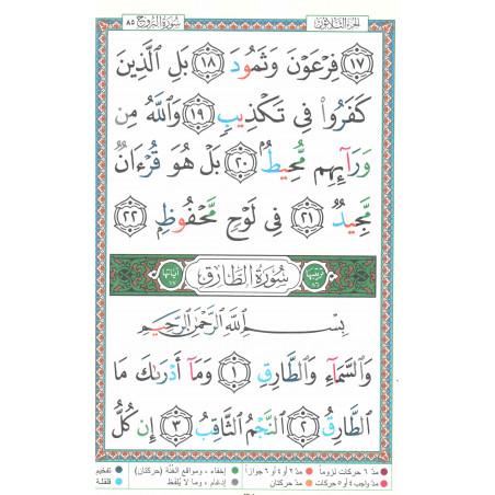 مصحف التجويد الموسع حفص جزء عم, Coran Al Tajwid  Juzz 'Amma Lecture Hafs Grandes lettres (Version arabe)