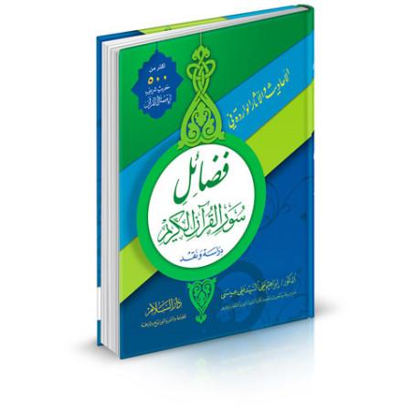 الأحاديث والآثار الواردة في فضائل سور القرآن الكريم- Al-Ahâdith wa-al-Âthar al-Wâridah fi Fadâil Suwar al-Qurân al-Karim (Arabe)