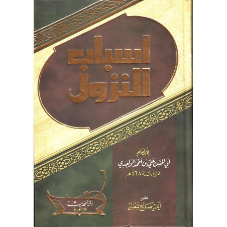 أسباب النزول، للإمام ابي الحسن الواحدي- Asbâb An-Nuzûl, de l'imam Al Wahidi (Version Arabe)