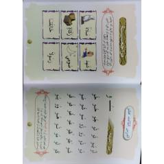 Apprendre l'alphabet arabe    التهجي من الألف إلى الياء - d'après Salah Laoud