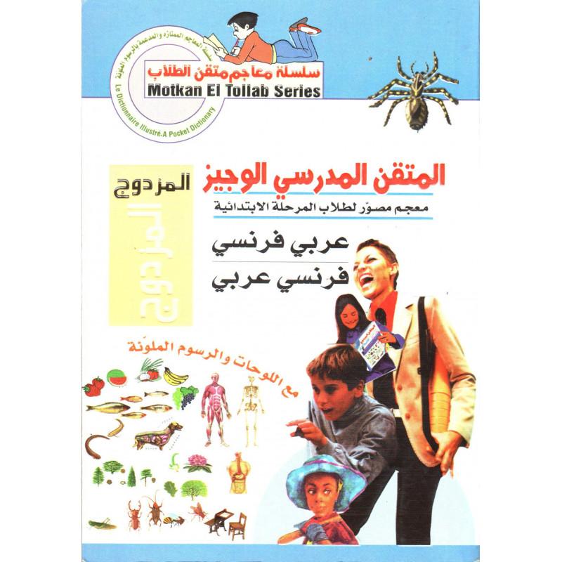 Le Double El Motkan Al Wajiz (Français-Arabe/Arabe-Français) - المتقن المدرسي الوجيزالمزدوج عربي-فرنسي/فرنسي-عربي