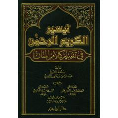 تيسير الكريم الرحمن في تفسير كلام المنان، عبد الرحمن السعدي - Taysîr Al-Karîm Ar-Rahmân (L'exégèse de As-Sa'di) (Version Arabe)